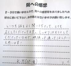 K.M(25歳 女性)